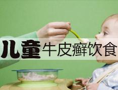 儿童牛皮癣的饮食要怎么合理呢